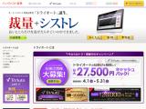 インヴァスト証券【トライオート】